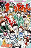 Mr.釣りどれん(17) (月刊少年マガジンコミックス)