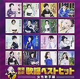 徳間最新歌謡ベストヒット 女性歌手編を試聴する
