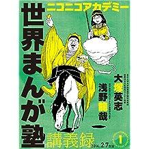 ニコニコアカデミー 世界まんが塾講義録 第1回 (角川書店単行本)