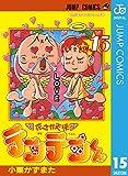花さか天使テンテンくん 15 (ジャンプコミックスDIGITAL)