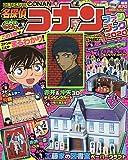 名探偵コナンファンブック2020 2020年 05 月号 [雑誌]: てれびくん 増刊