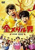 金メダル男[DVD]