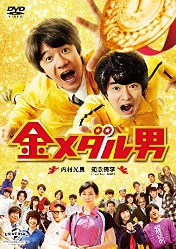 金メダル男 [DVD]の詳細を見る
