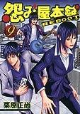 怨み屋本舗REBOOT 9 (ヤングジャンプコミックス)