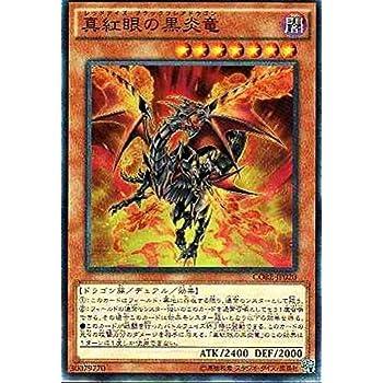 遊戯王OCG 真紅眼の黒炎竜 スーパーレア CORE-JP020-SR
