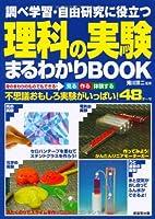 調べ学習・自由研究に役立つ理科の実験まるわかりBOOK