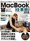 https://www.amazon.co.jp/MacBook%E4%BB%95%E4%BA%8B%E8%A1%93%EF%BC%812018-%E6%B2%B3%E6%9C%AC-%E4%BA%AE-ebook/dp/B0789Z34ST?SubscriptionId=AKIAIWZYVSMXX4HMRNIQ&tag=mobiinfo99-22&linkCode=xm2&camp=2025&creative=165953&creativeASIN=B0789Z34ST