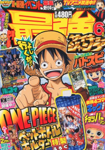 最強ジャンプ 2012年 06月号 [雑誌]