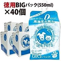 【徳用】ペット用高濃度水素水 スパペッツBIGパック 【550ml×40本】