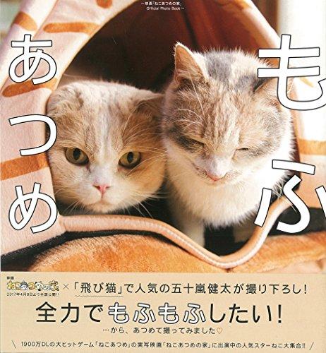 もふあつめ ~映画「ねこあつめの家」Official Photo Book~