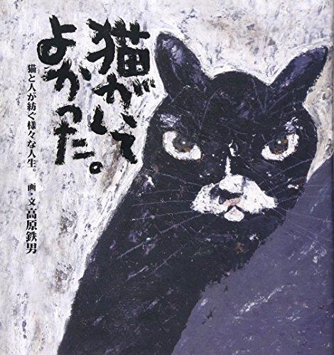 猫がいてよかった。—猫と人が紡ぐ様々な人生。 (Yujin books)