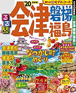 [JTBパブリッシング]のるるぶ会津 磐梯 福島'20 (るるぶ情報版(国内))