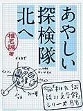 あやしい探検隊 北へ 「椎名誠 旅する文学館」シリーズ