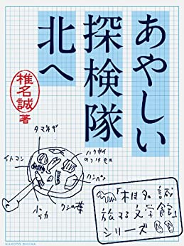 [椎名 誠]のあやしい探検隊 北へ 「椎名誠 旅する文学館」シリーズ