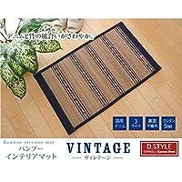 竹ラグマット デニム カジュアル 『DXヴィンテージ』 約60×90cm(中材:ウレタン) dS-1664055