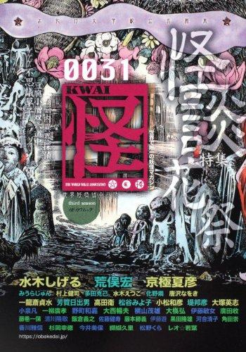 怪 vol.0031 (カドカワムック 370)の詳細を見る