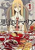 悪食のマリア : 1 (アクションコミックス)