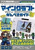 マインクラフト Wii U EDITIONかんぺきガイド