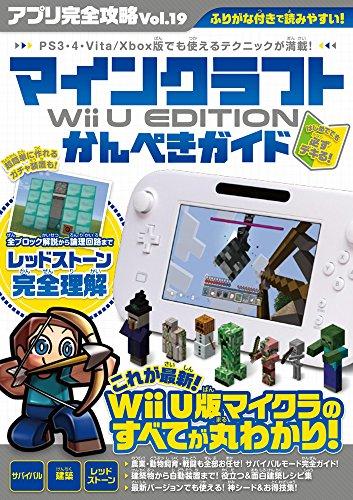 マインクラフト Wii U EDITIONかんぺきガイド...