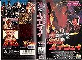 地獄のハイウェイ [VHS]