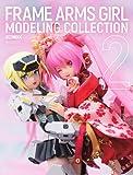 フレームアームズ・ガール モデリングコレクション2 (ホビージャパンMOOK 997)