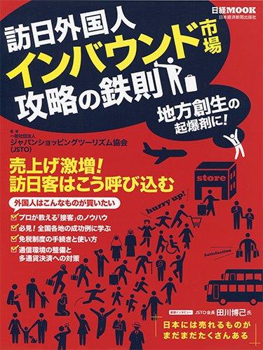 訪日外国人 インバウンド市場攻略の鉄則 (日経ムック)の詳細を見る