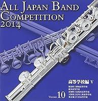 全日本吹奏楽コンクール2014 Vol.10<高等学校編V>