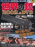 世界の銃BOOK&DVD 歴史編―フリントロックから最新軍用銃まで迫力の映像を収録! (Gakken Mook)