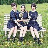 思い出せない花 (TYPE-D) (CD+DVD) 画像