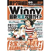 Winny最新完全攻略ガイド―お宝ファイル超簡単getテク! (アスペクトムック)