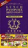 ランチパスポート赤坂版Vol.3 (ぴあMOOK)
