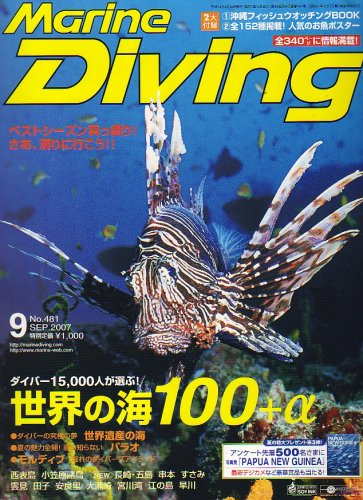 Marine Diving (マリンダイビング) 2007年 09月号 [雑誌]