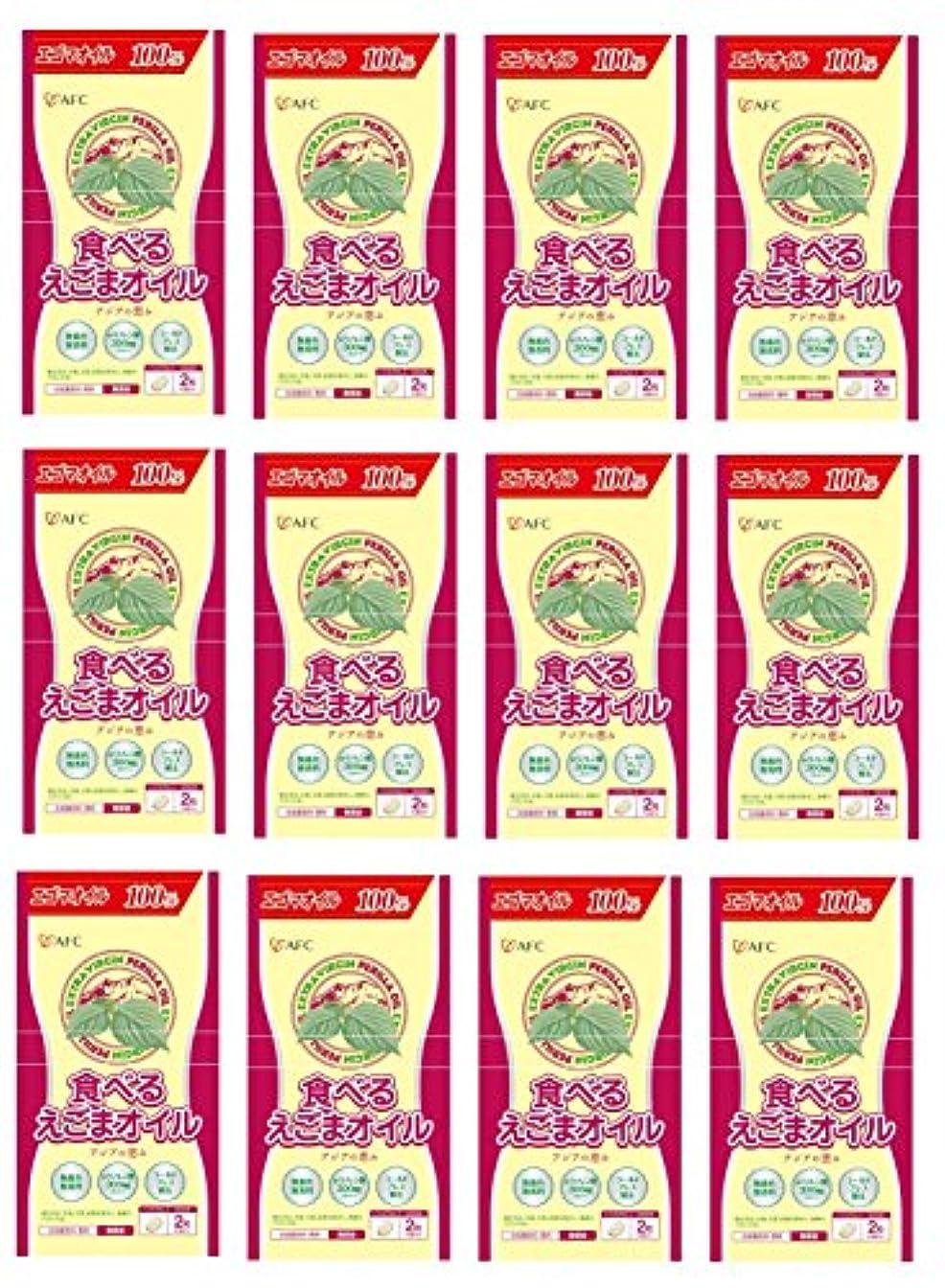 トチの実の木ボール通貨【X12個セット】 AFC 食べるえごまオイル 60粒 【国内正規品】