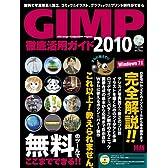 GIMP徹底活用ガイド2010 (インプレスムック エムディエヌ・ムック)