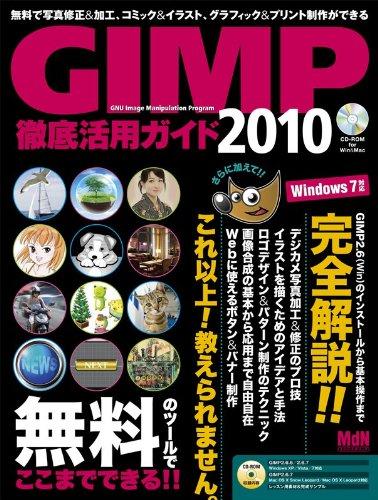 GIMP徹底活用ガイド2010 (インプレスムック エムディエヌ・ムック)の詳細を見る