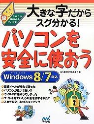 大きな字だからスグ分かる!パソコンを安全に使おう Windows 8/7対応