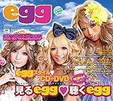 egg ~GET WILD & BE SEXY~(DVD付) ユーチューブ 音楽 試聴