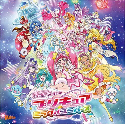 映画プリキュアミラクルユニバース主題歌シングル【CD+DVD】