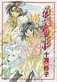 名残の花 / 十波 妙子 のシリーズ情報を見る