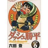 ダッシュ勝平 6 (少年サンデーコミックスワイド版)