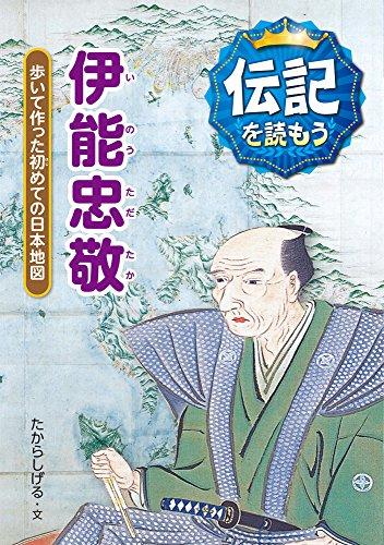 伊能忠敬: 歩いて作った初めての日本地図 (伝記を読もう)