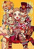 地縛少年 花子くん 5巻 (デジタル版Gファンタジーコミックス)