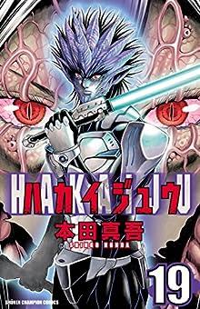 ハカイジュウ 第01-19巻 Hakaijuu vol 01-19