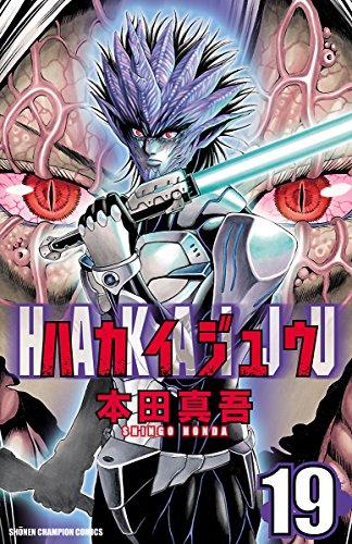ハカイジュウ(19) (少年チャンピオン・コミックス)
