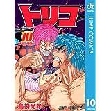 トリコ モノクロ版 10 (ジャンプコミックスDIGITAL)