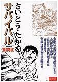 サバイバル 異常寒波 (SP WIDE Pocket)