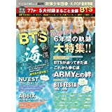 K-STAR通信VOL.3 防弾少年団(BTS)+K-POP最新情報 (メディアックスMOOK)