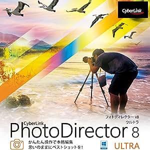 PhotoDirector 8 Ultra|ダウンロード版