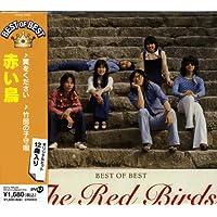 赤い鳥 ベスト 翼をください 美しい星 河 忘れていた朝 誰のために 小さな歴史 赤い屋根の家 赤い花白い花 竹田の子守唄 二人 紙風船 窓に明りがともる時 DQCL-2008