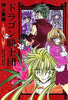 ドラゴン騎士団(3) (ウィングス・コミックス)